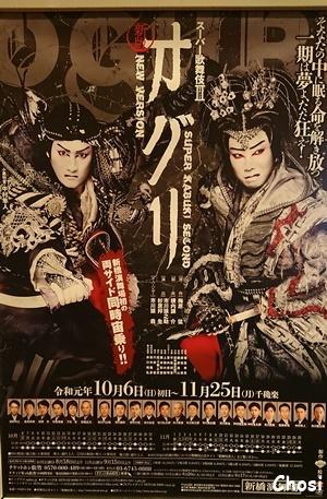 スーパー歌舞伎Ⅱ 新版オグリ 隼人バージョン_c0004750_21383057.jpg