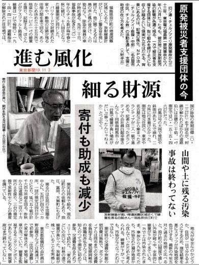 原発被災者支援団体の今 /  東京新聞 _b0242956_13100052.jpg