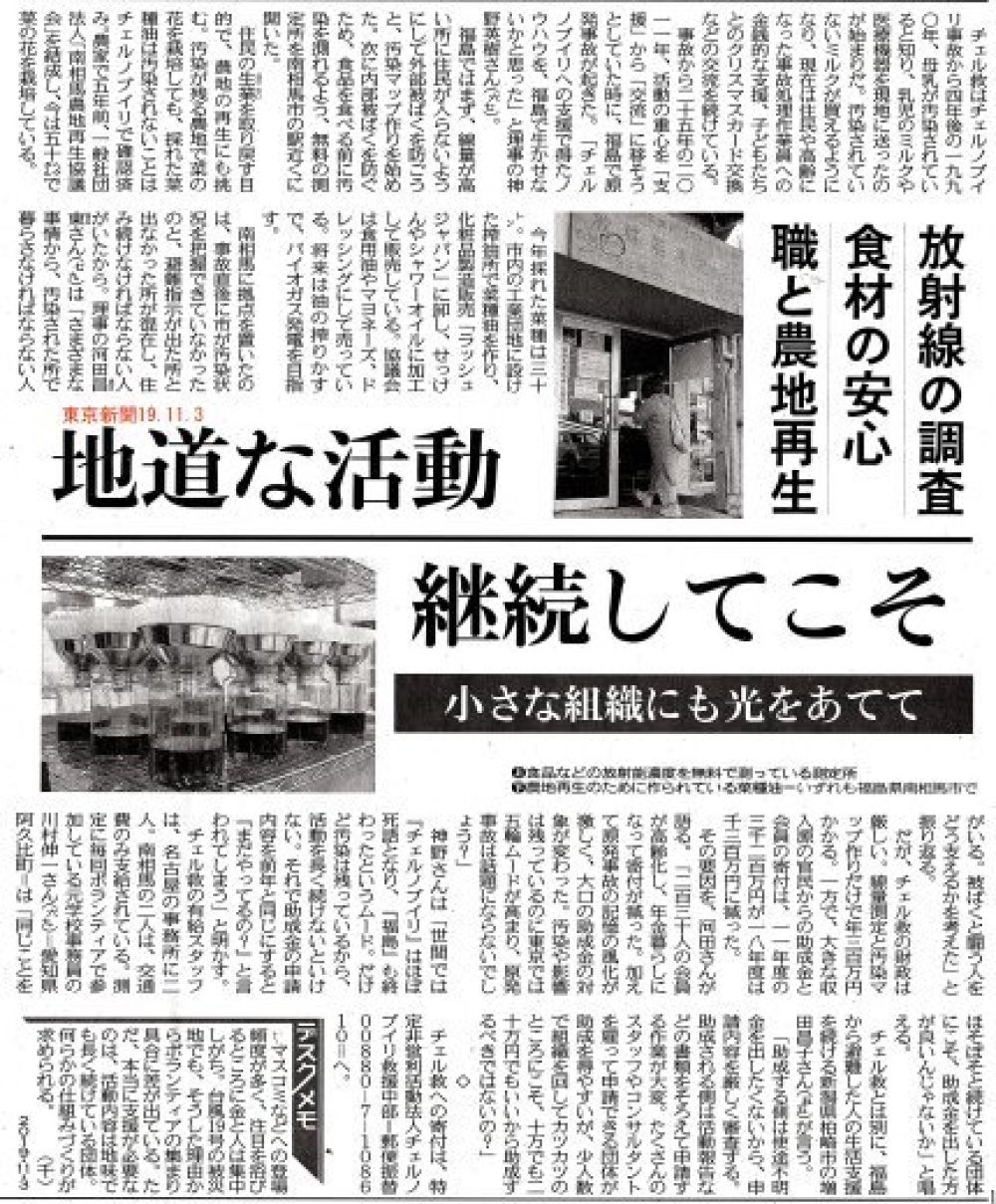 原発被災者支援団体の今 /  東京新聞 _b0242956_13100606.jpg