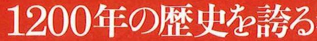 <2019年10月20~21日>ゼロ磁場「分杭峠」&200名山「経ケ岳」単独登山_c0119160_05063089.jpg
