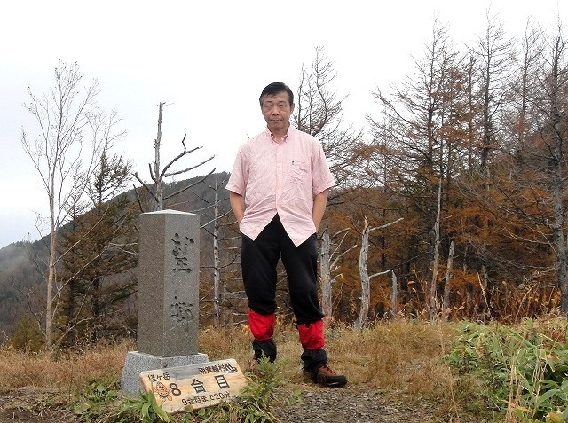 <2019年10月20~21日>ゼロ磁場「分杭峠」&200名山「経ケ岳」単独登山_c0119160_10095862.jpg