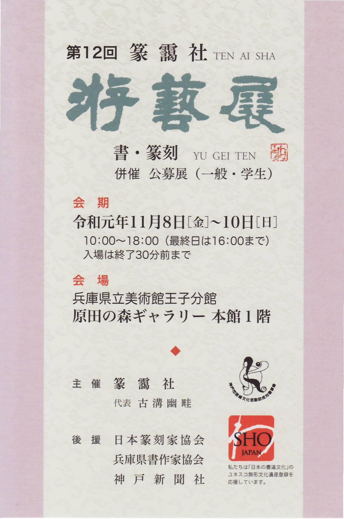 第12回篆靄社游藝展_a0149565_00525308.jpg