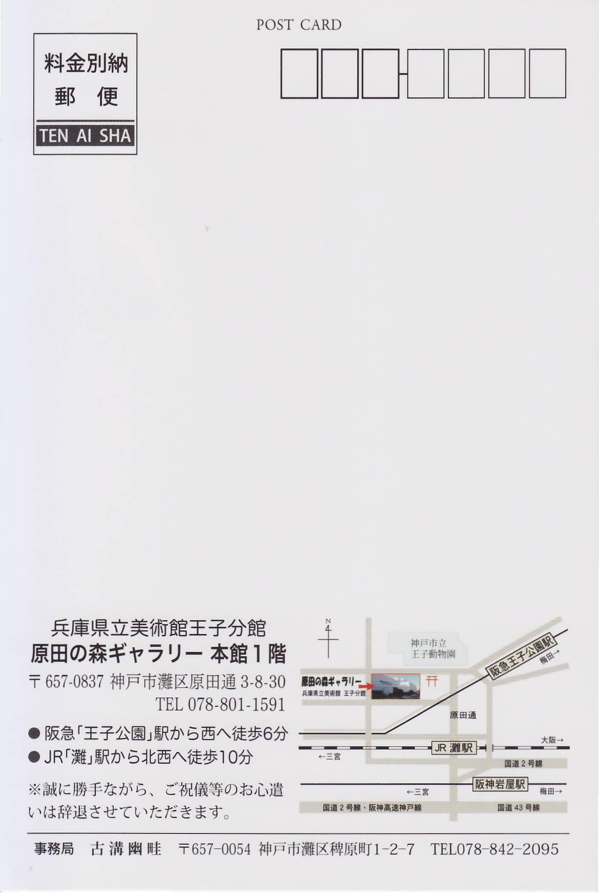 第12回篆靄社游藝展_a0149565_00525962.jpg