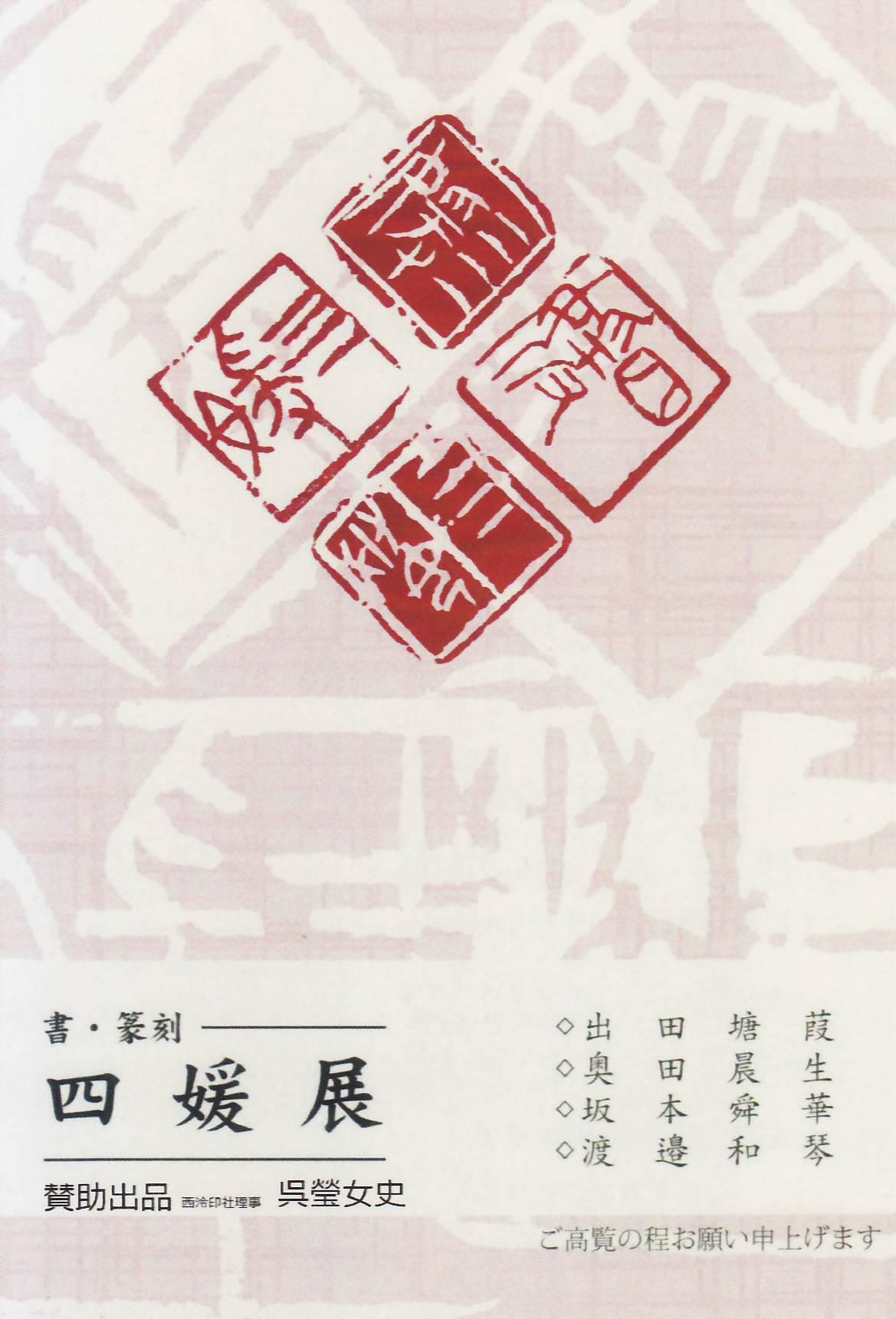 書・篆刻 四媛展_a0149565_00592668.jpg