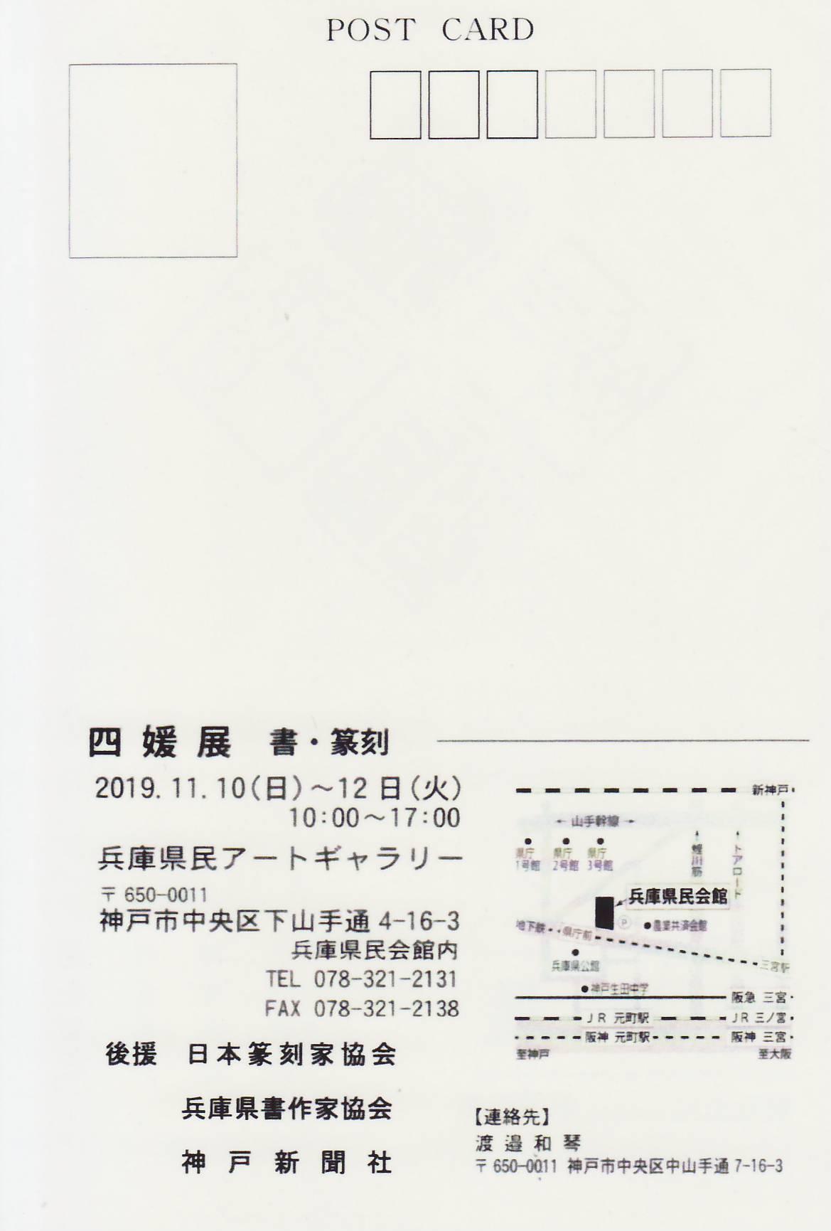 書・篆刻 四媛展_a0149565_00593467.jpg