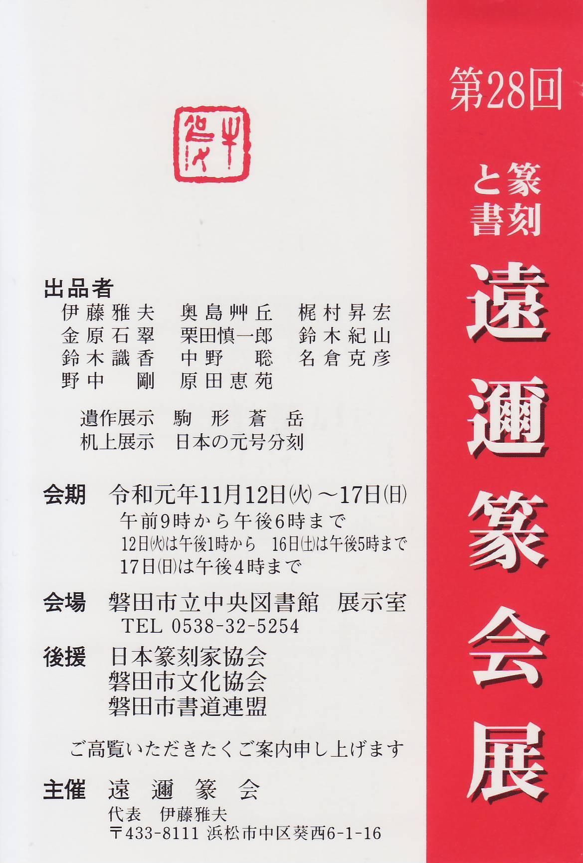 第28回 篆刻と書 遠邇篆会展_a0149565_00594116.jpg