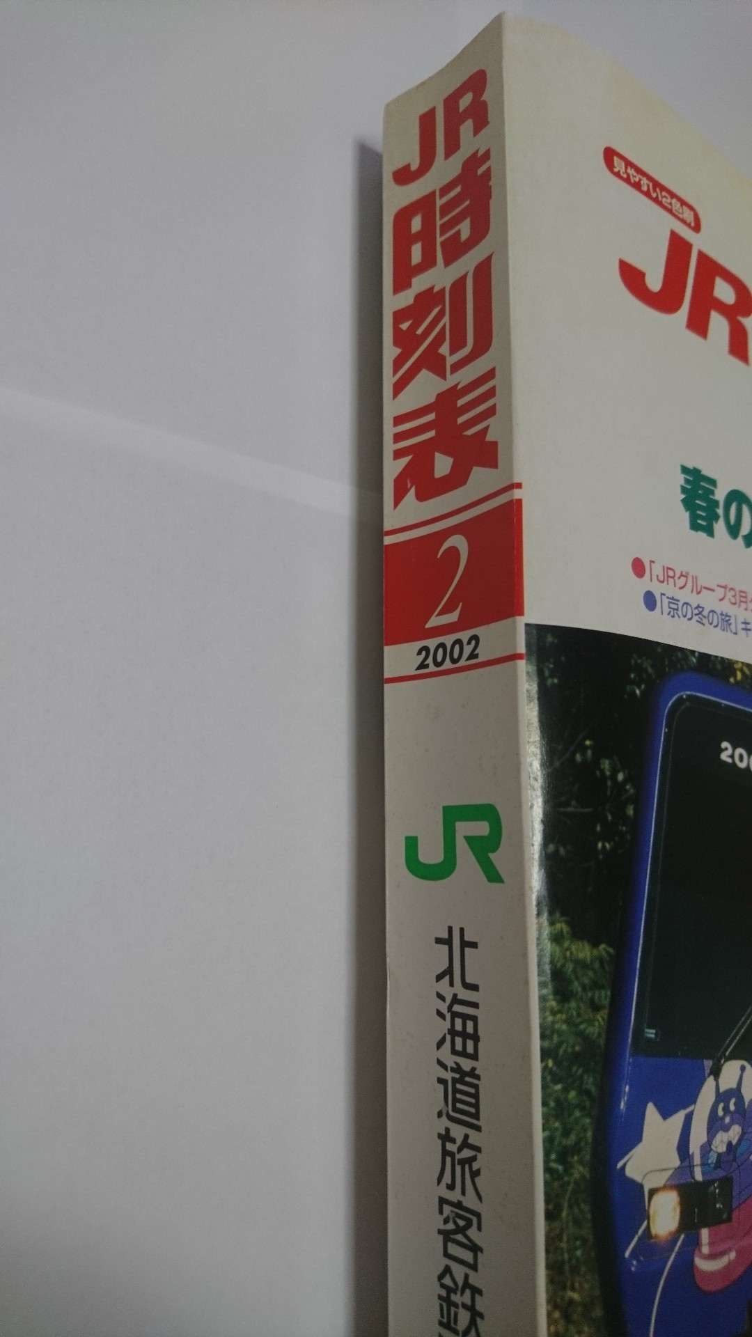 JR時刻表2002年2月号、あずさ2号復活!JR北海道旅客鉄道株式会社、発行所、交通新聞社_b0106766_19390211.jpg