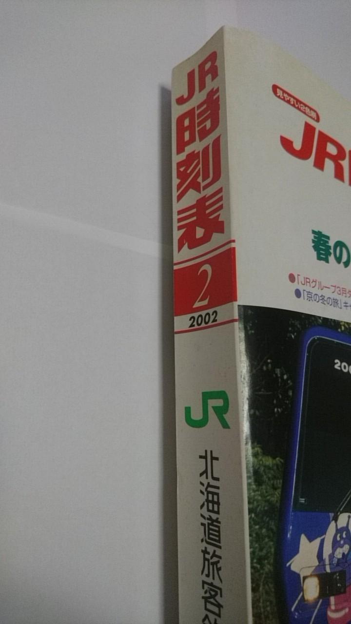 JR時刻表2002年2月号、あずさ2号復活!JR北海道旅客鉄道株式会社、発行所、交通新聞社_b0106766_19390226.jpg