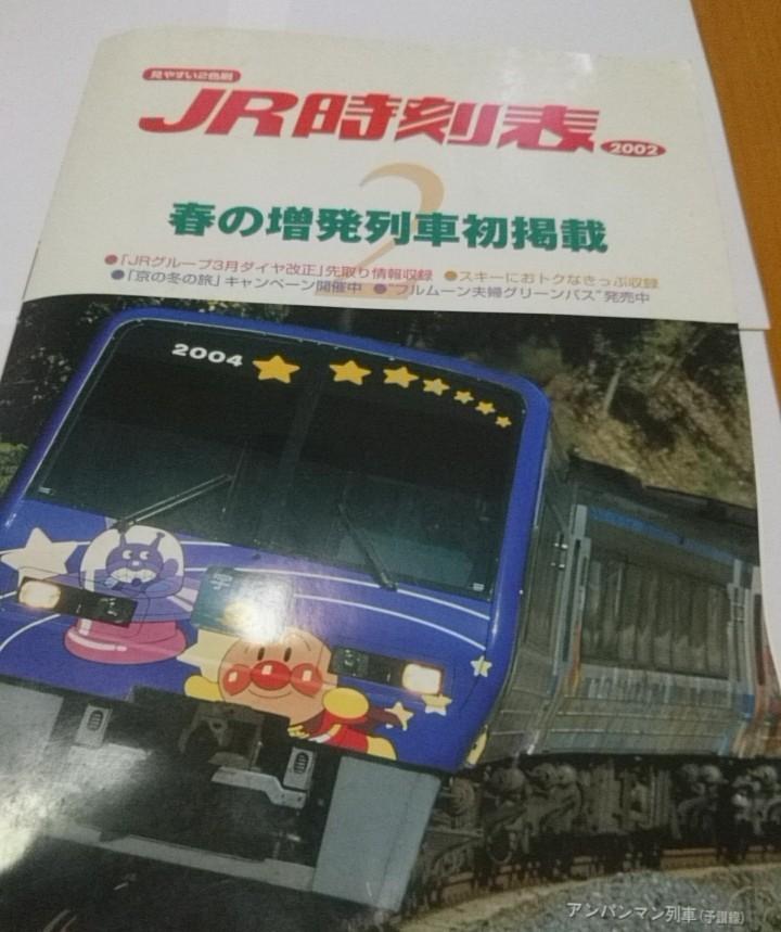 JR時刻表2002年2月号、あずさ2号復活!JR北海道旅客鉄道株式会社、発行所、交通新聞社_b0106766_19390264.jpg