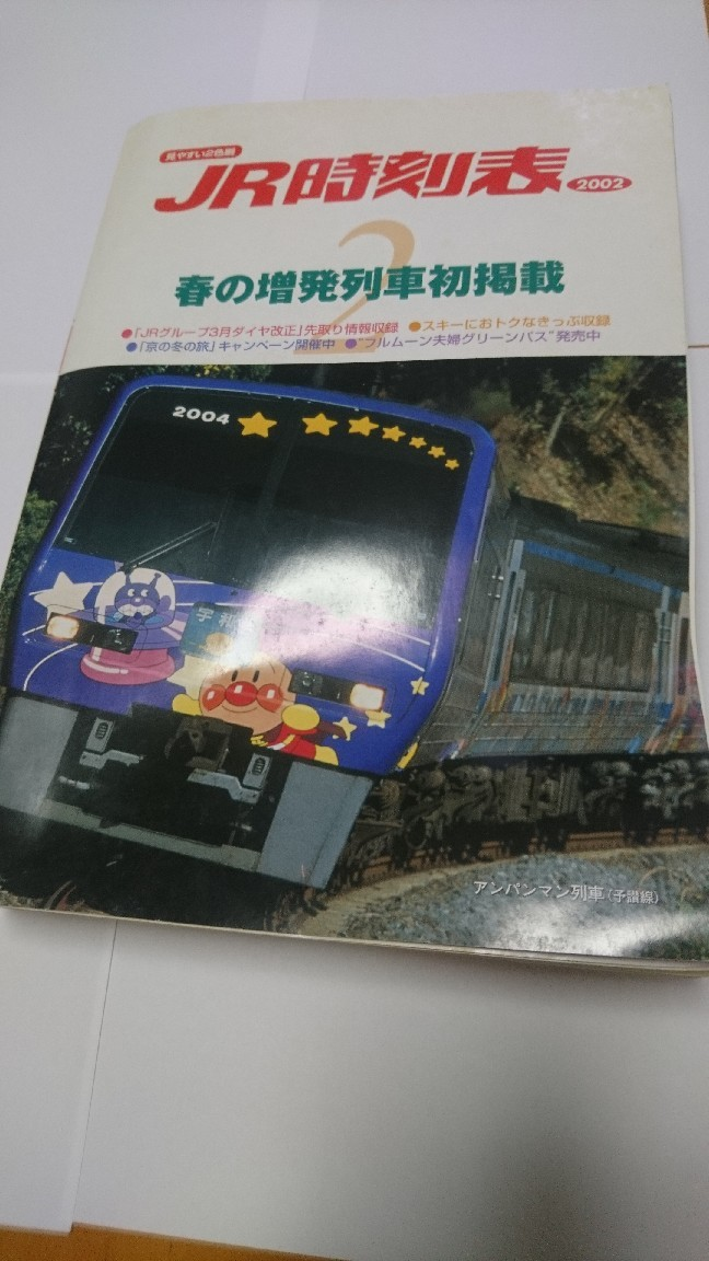 JR時刻表2002年2月号、あずさ2号復活!JR北海道旅客鉄道株式会社、発行所、交通新聞社_b0106766_19390279.jpg