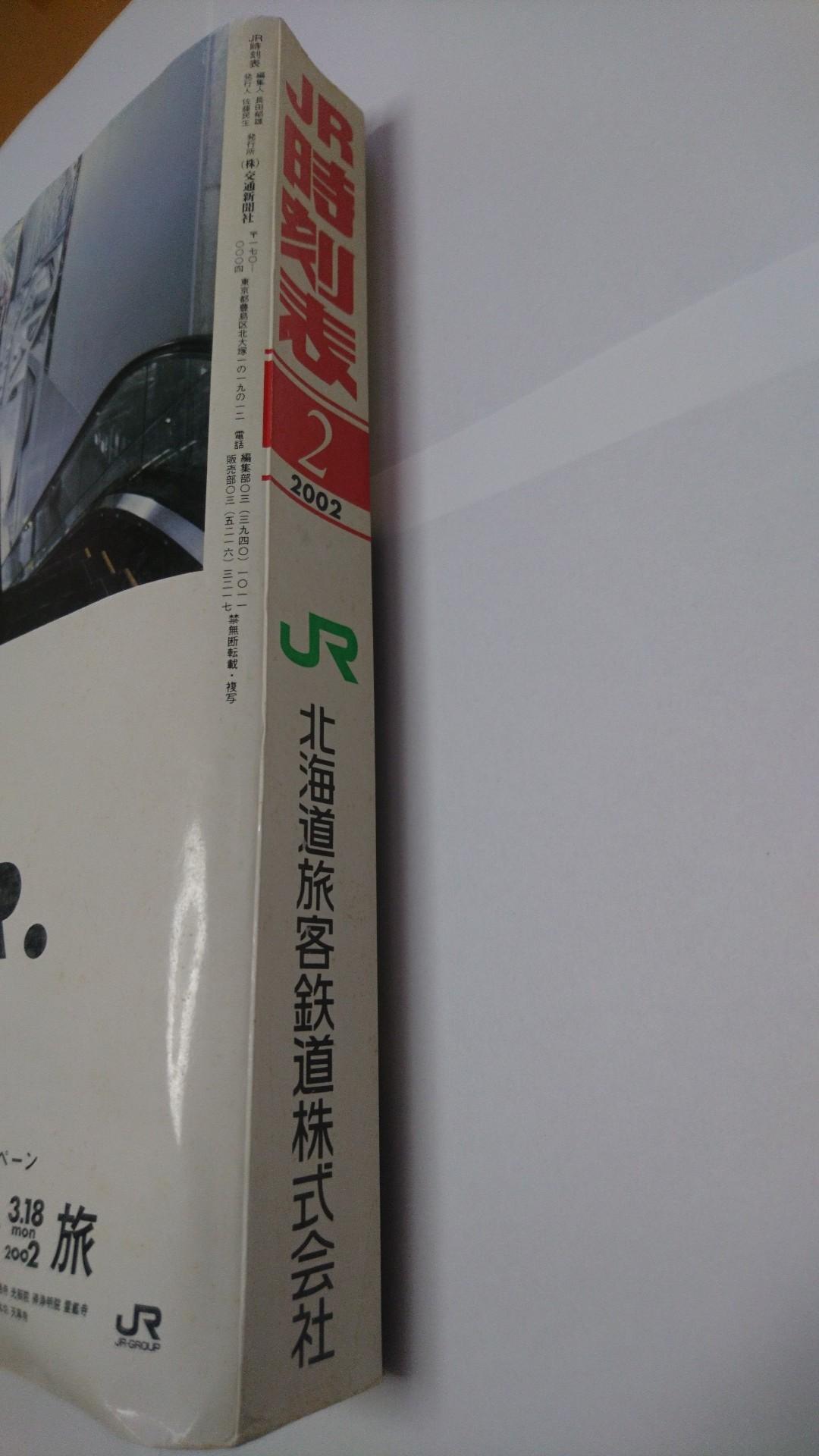 JR時刻表2002年2月号、あずさ2号復活!JR北海道旅客鉄道株式会社、発行所、交通新聞社_b0106766_19390394.jpg