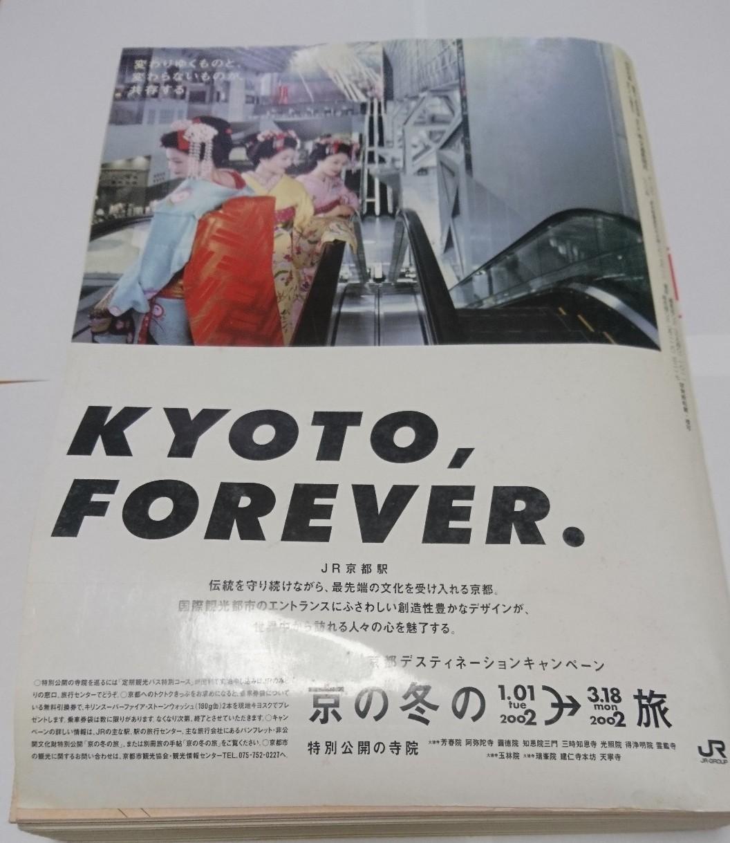 JR時刻表2002年2月号、あずさ2号復活!JR北海道旅客鉄道株式会社、発行所、交通新聞社_b0106766_19392371.jpg