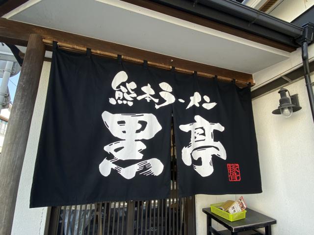 熊本_c0005077_03505069.jpg