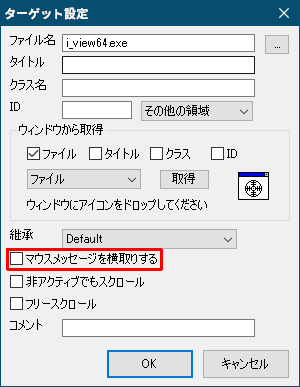 [IrfanView] マウスジェスチャー設定 [OpenMauSuji] (11/9)_a0034780_17223820.png