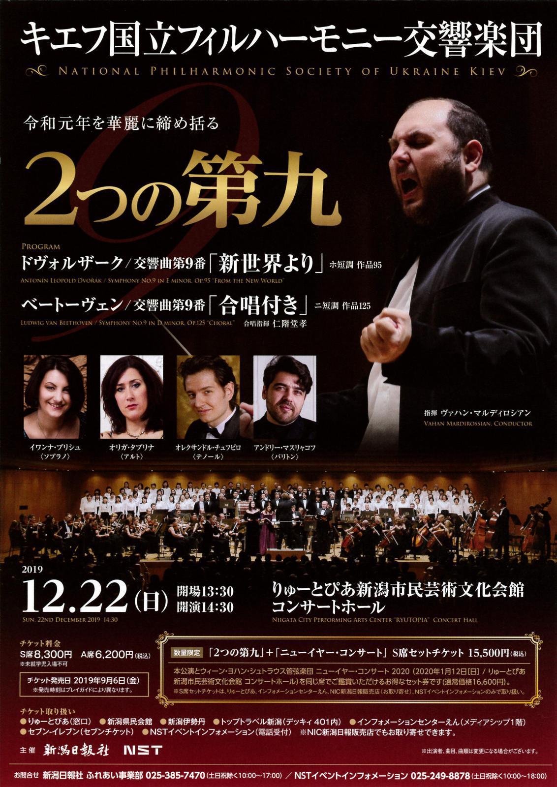 オーケストラ聴きにいきましょう。_e0046190_17172006.jpg