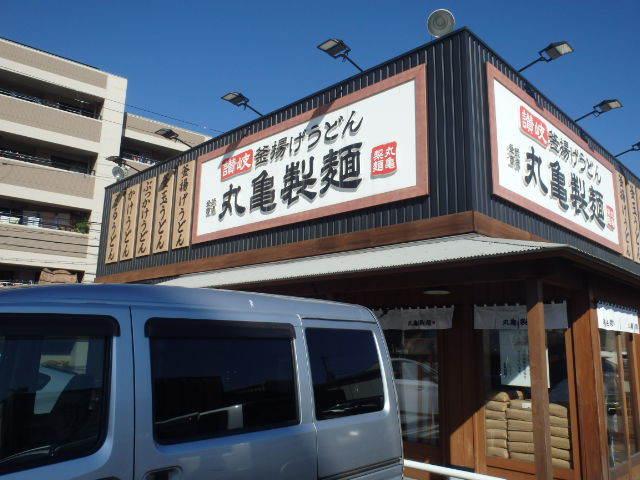 丸亀製麺         御影塚町店_c0118393_09214499.jpg