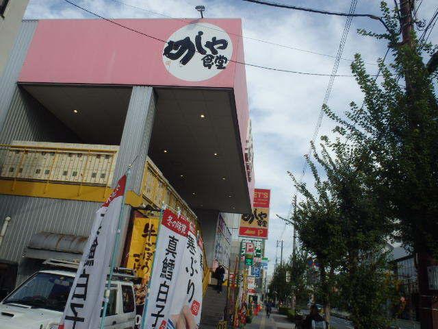 めしや食堂       赤川店_c0118393_11213840.jpg