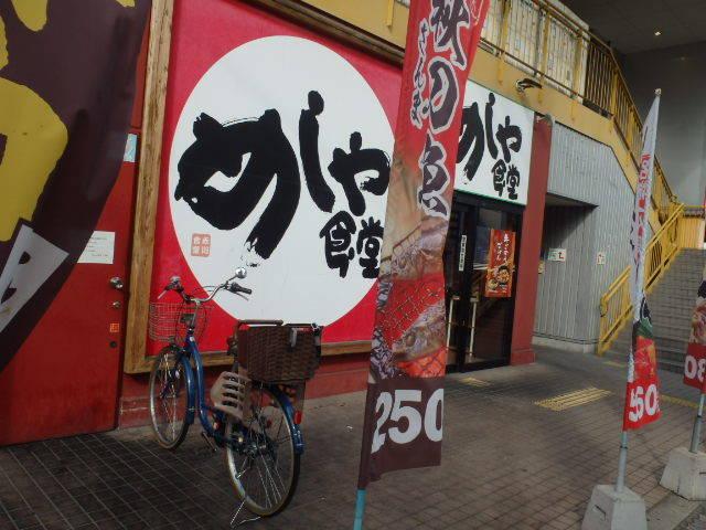 めしや食堂       赤川店_c0118393_11214603.jpg