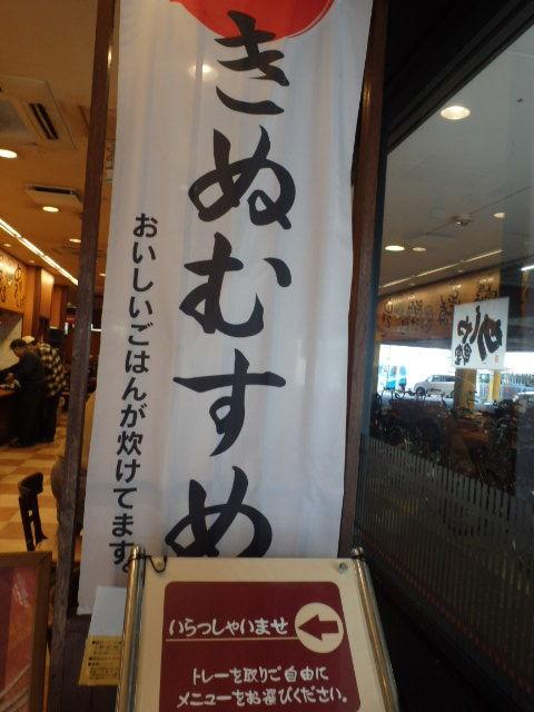 めしや食堂       赤川店_c0118393_11215636.jpg