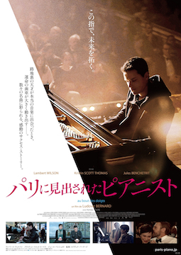 あり得ない?夢を見よう、「パリに見出されたピアニスト」_c0339296_00073242.jpg