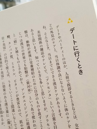 漢方ワークショップ 京都 丹にて_b0122805_1046469.jpg