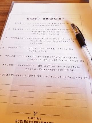 漢方ワークショップ 京都 丹にて_b0122805_9491814.jpg