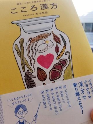 漢方ワークショップ 京都 丹にて_b0122805_957511.jpg