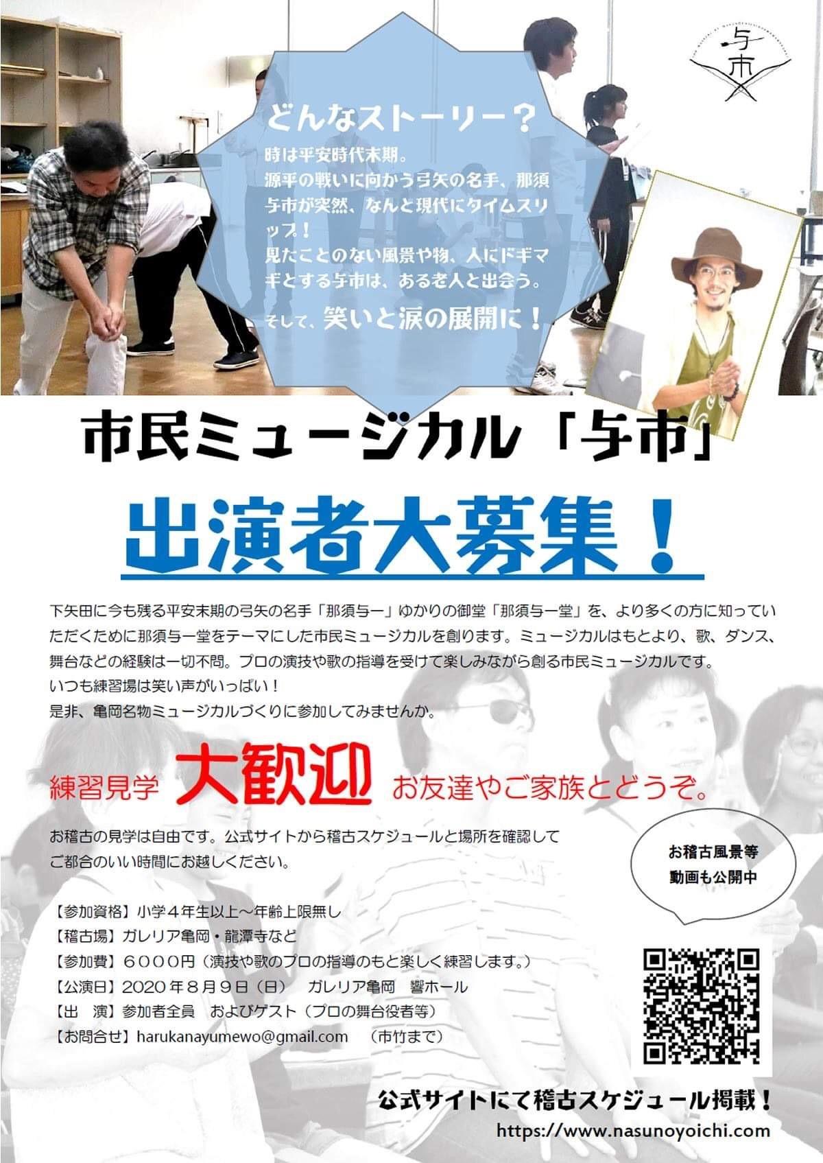 市民ミュージカル「与市」イベント出演決定!出演者募集!_c0180209_21511739.jpeg