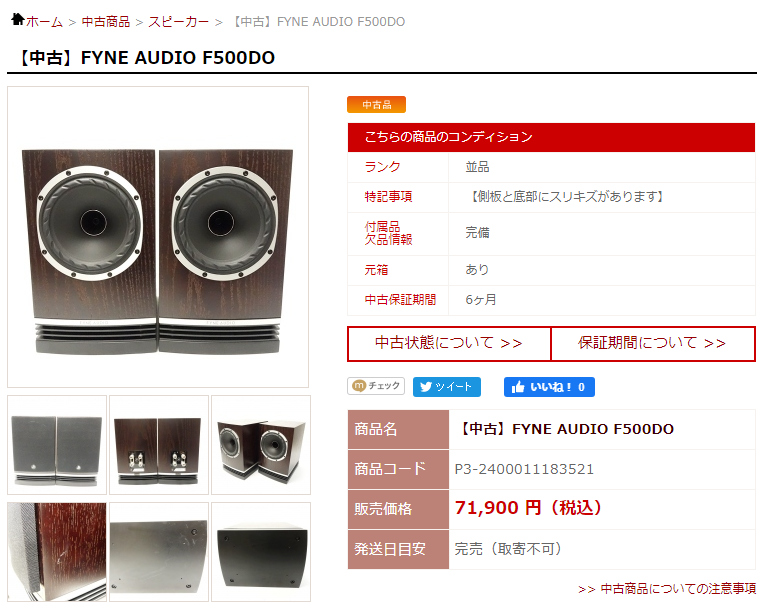 FYNE AUDIO F500を導入_b0109511_20033246.png