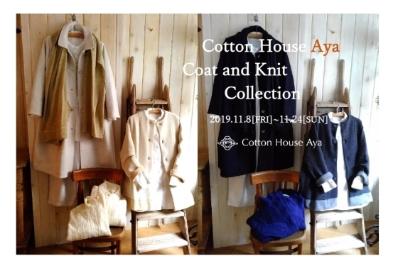 11月のCotton House Aya 三鷹店_d0178718_11594746.jpg