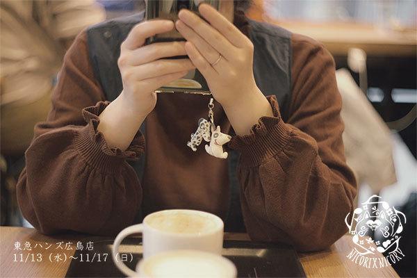 11/13(水)〜11/17(日)は、東急ハンズ広島店に出店します!!_a0129631_11501560.jpg
