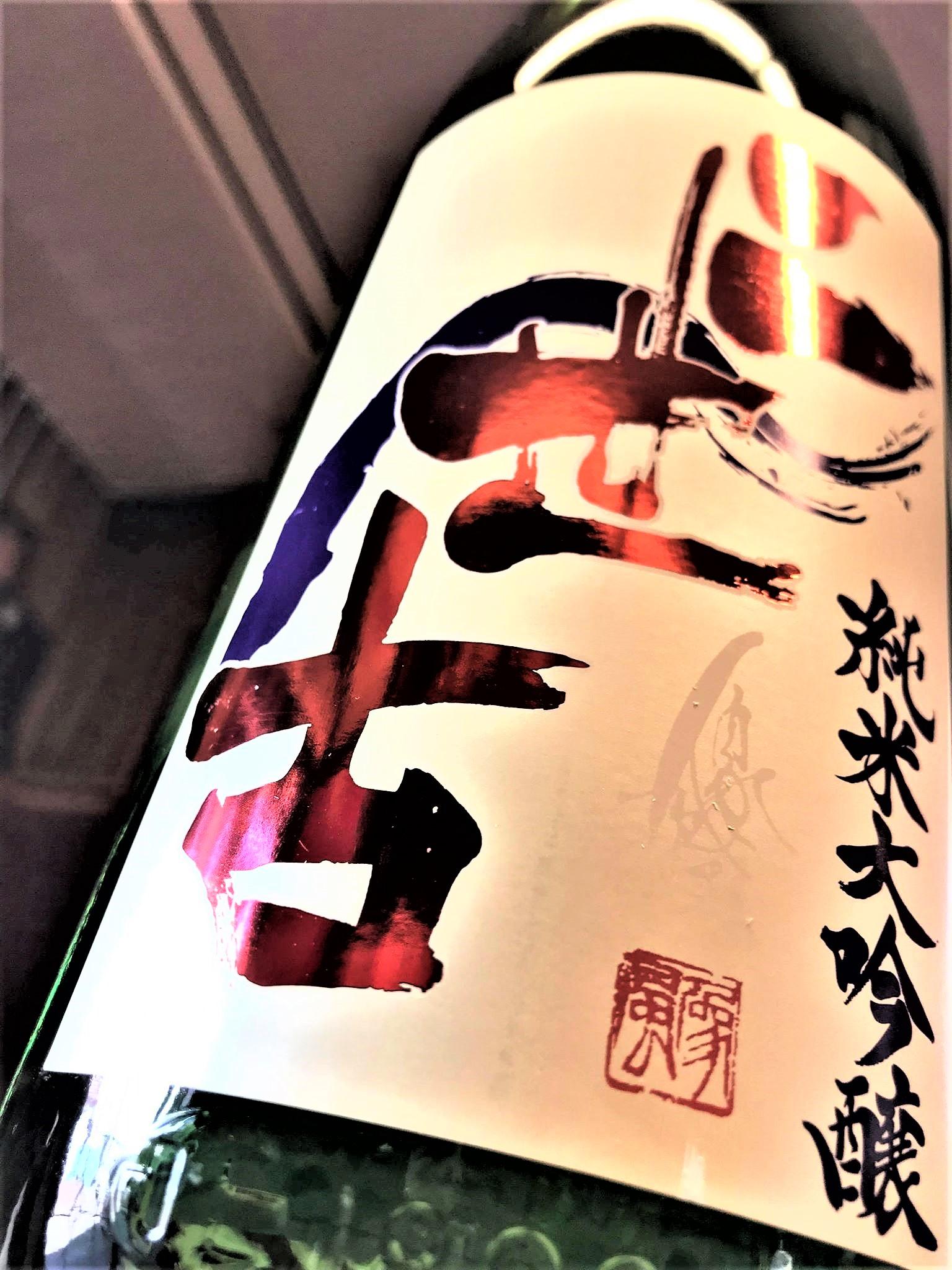 【日本酒】二世古 純米大吟醸 北海道彗星🌾40磨き 蔵元低温長期醗酵SPver 限定 30BY🆕_e0173738_17265434.jpg