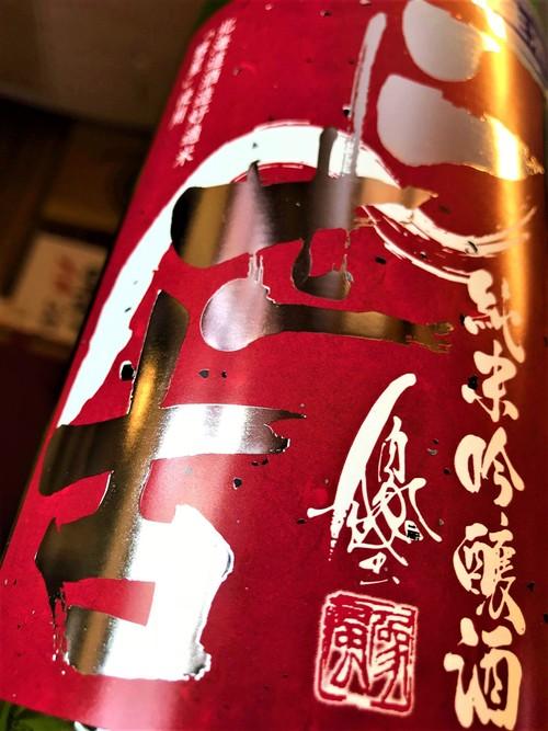 【日本酒】二世古 純米大吟醸 北海道彗星🌾40磨き 蔵元低温長期醗酵SPver 限定 30BY🆕_e0173738_17312513.jpg