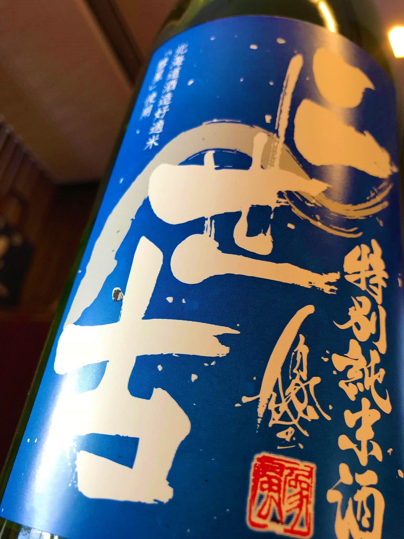 【日本酒】二世古 純米大吟醸 北海道彗星🌾40磨き 蔵元低温長期醗酵SPver 限定 30BY🆕_e0173738_17313442.jpg