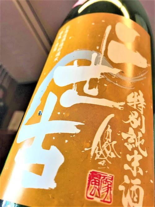 【日本酒】二世古 純米大吟醸 北海道彗星🌾40磨き 蔵元低温長期醗酵SPver 限定 30BY🆕_e0173738_17313998.jpg