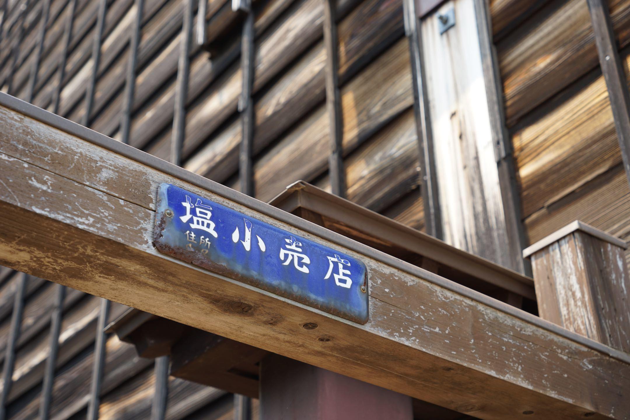 江戸東京たてもの園 14_b0360240_14383296.jpg