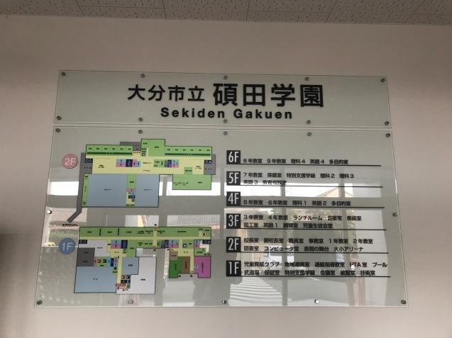 九州、広島への視察 ①_b0395243_01592565.jpg