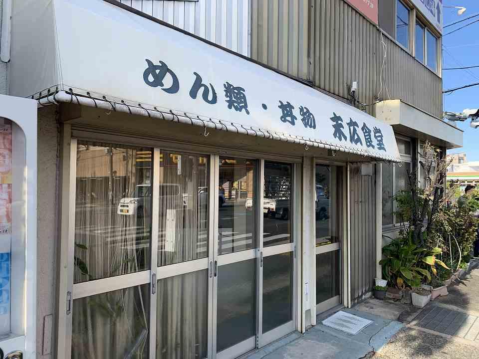 牧落の食堂「末広食堂」_e0173645_14251171.jpg