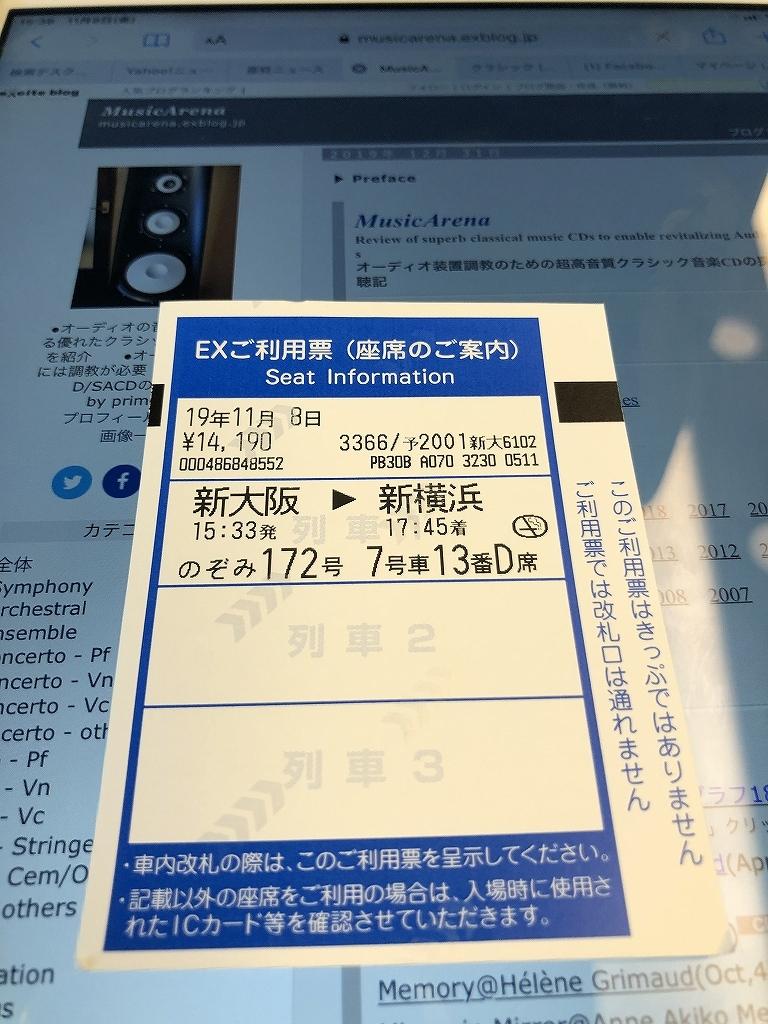 東海道新幹線 新大阪ー新横浜_a0384046_11314751.jpg