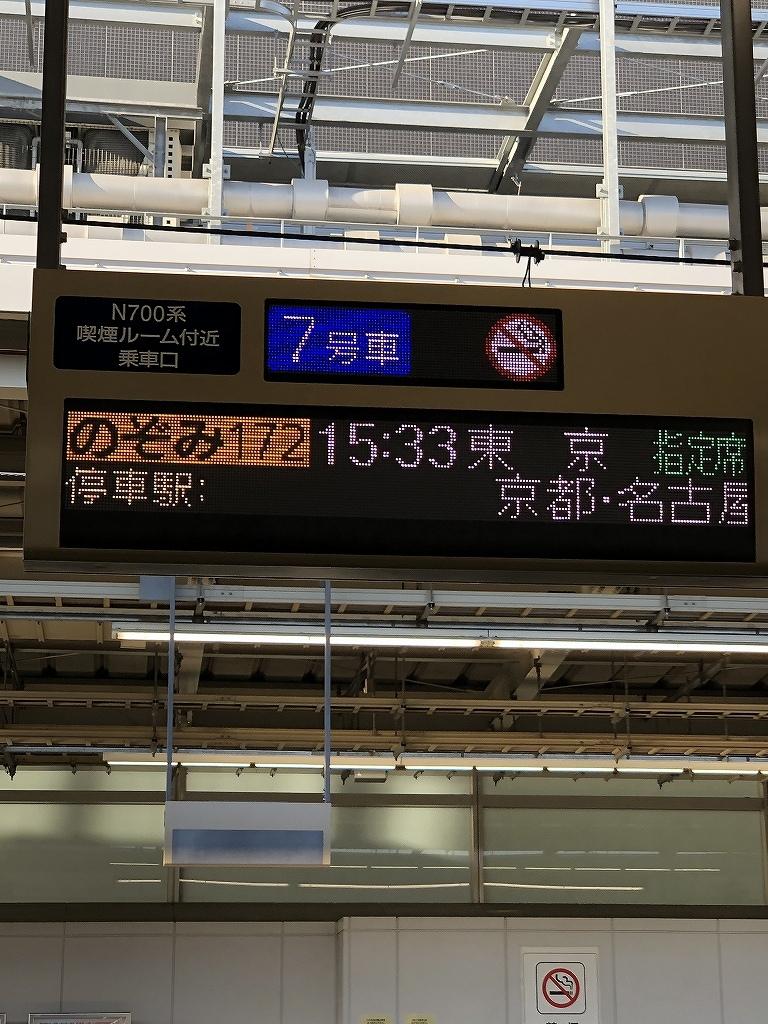 東海道新幹線 新大阪ー新横浜_a0384046_11314758.jpg