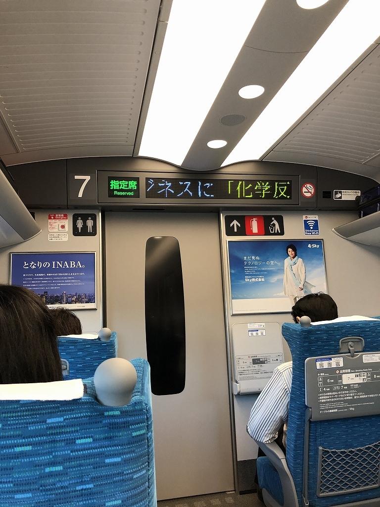 東海道新幹線 新大阪ー新横浜_a0384046_11314794.jpg