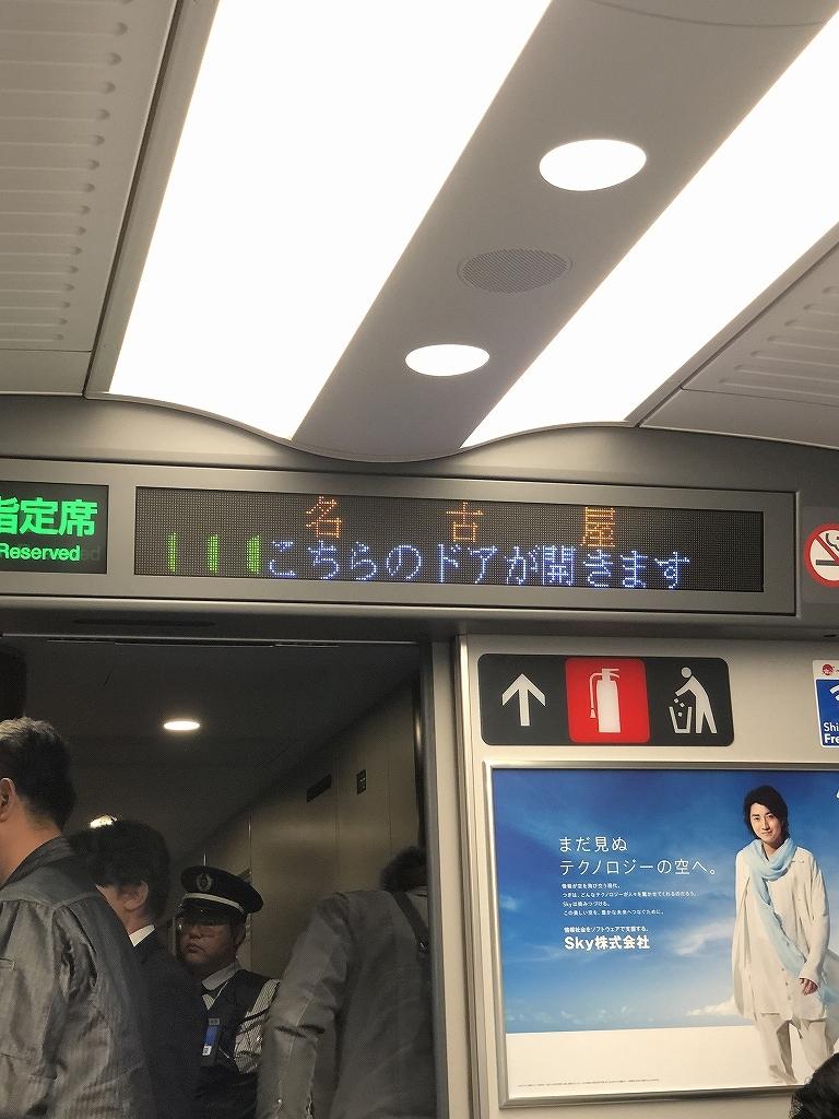東海道新幹線 新大阪ー新横浜_a0384046_11314840.jpg