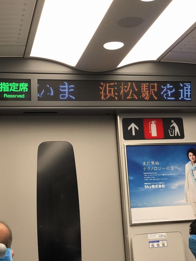 東海道新幹線 新大阪ー新横浜_a0384046_11314863.jpg