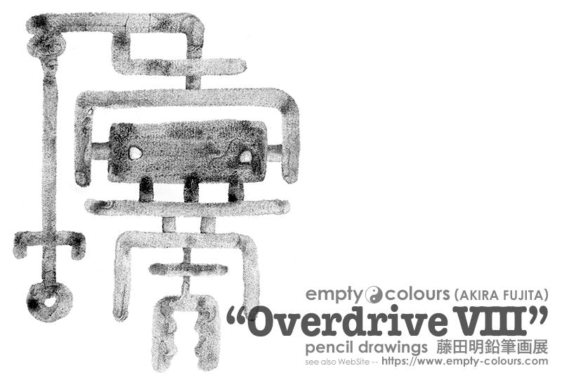 """藤田明 鉛筆画個展 """"Overdrive VIII""""_b0046747_04252814.png"""