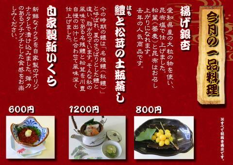 11月一品料理のお知らせ(´-`).。oO_a0217348_19262759.jpeg