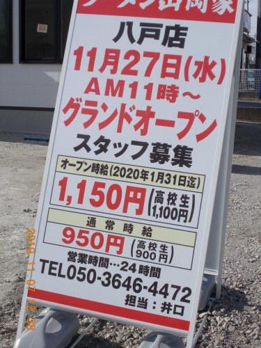 町中短信4 ラーメン山岡屋、出た!時給1150円_b0183351_10044009.jpg