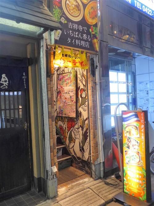 吉祥寺「クゥーチャイ」へ行く。_f0232060_12595091.jpg
