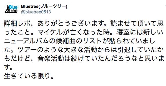 神戸で Bluetree を観た_f0134963_20134550.png