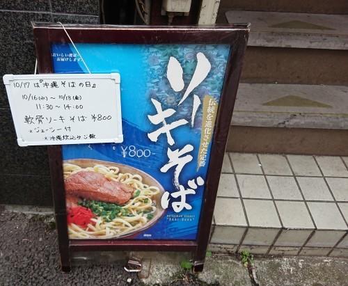 琉球小料理つぼやで、ソーキ蕎麦ランチ♪_c0100865_10513546.jpg