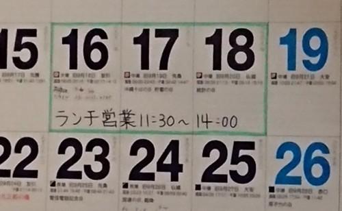 琉球小料理つぼやで、ソーキ蕎麦ランチ♪_c0100865_10522573.jpg